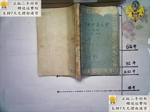 【二手9成新】罗曼·罗兰文钞续编书脊,书皮破损法罗曼·罗兰新文?