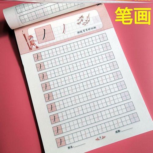 云渊写字初学者笔画顺序小孩控笔训练练习写字贴练字本基础幼儿入门