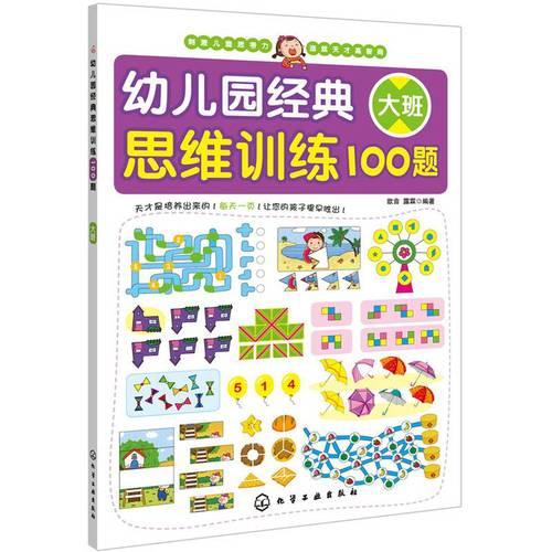 教材用书全套幼儿儿童书籍幼儿园智力套装数学幼儿园大班教材书籍幼儿