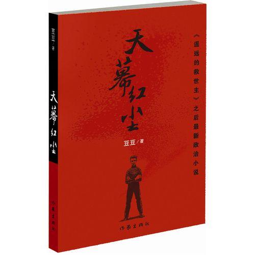 天幕红尘 遥远的救世主作者豆豆新作 中国现当代经典文学小说 红