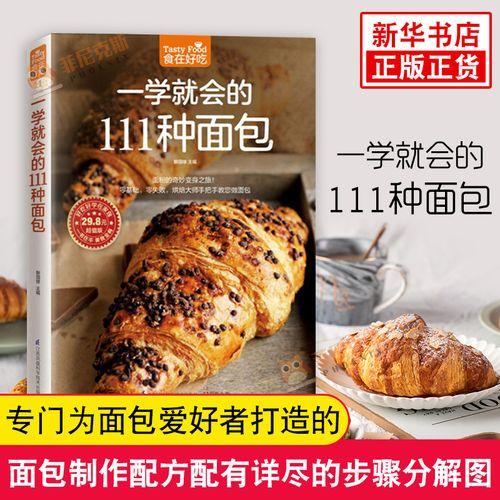 种面包-食在好吃系列(11) 烘焙书籍大全 温暖烘培入门书 新手做面包