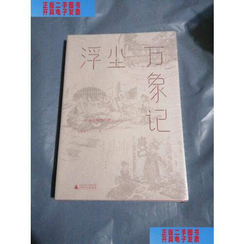 【二手旧书9成新】浮尘万象记 一个被收集的世界 /毛晓雯 广西师范