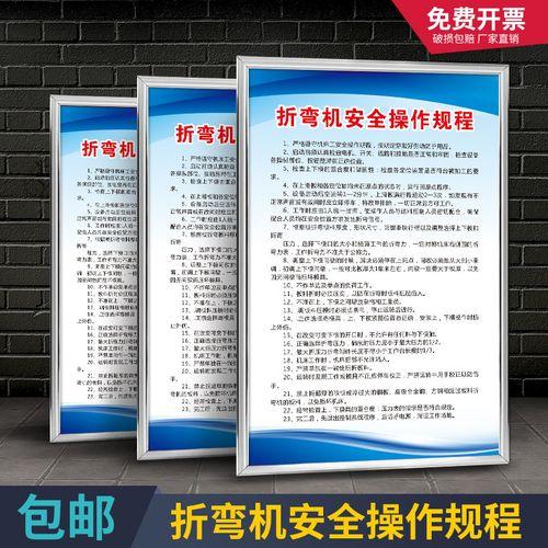 折弯机安全操作规程工厂企业规章制度管理规范定制墙贴工厂车间公司