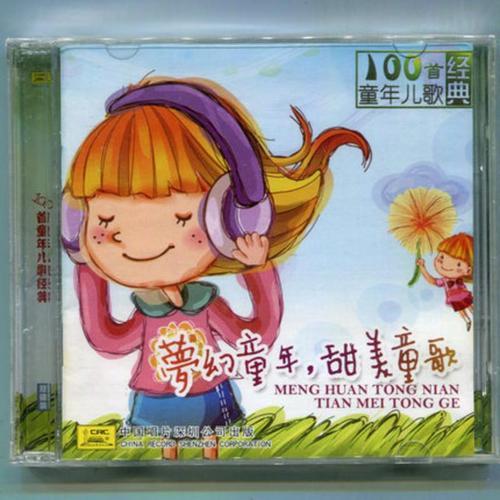 正版 梦幻童年 甜美童歌100首童年儿歌经典 (2cd)