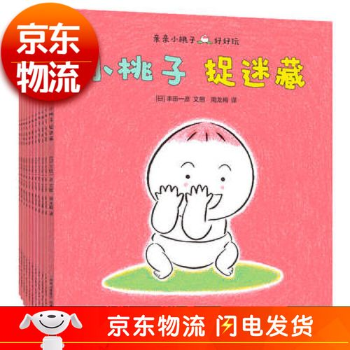 亲亲小桃子全套16册 0-3岁 婴幼儿成长图画故事书 幼儿早教经典绘本