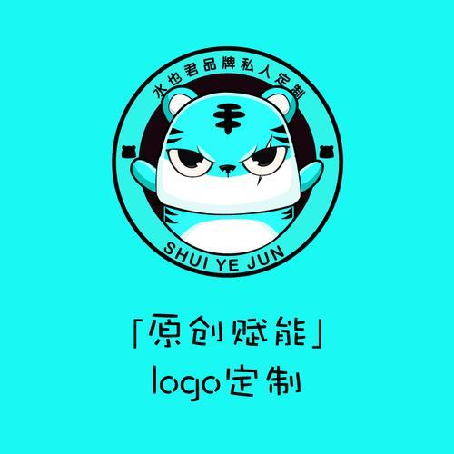 原创赋能 水也君卡通形象商标高端logo设计人物动物
