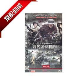 正版 电视剧 我的团长我的团 43集 简装8dvd经济版 段奕宏 张译