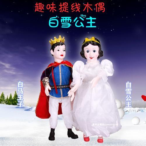 提线木偶白雪公主白马王子儿童益智玩偶幼儿园牵线