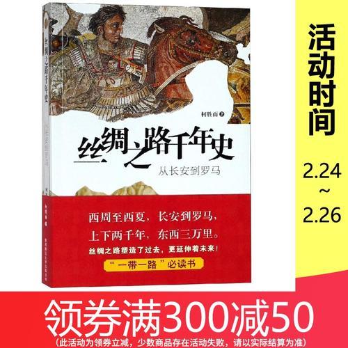丝绸之路千年史:从长安到罗马 柯胜雨 陕西师范大学出版总社有限公司