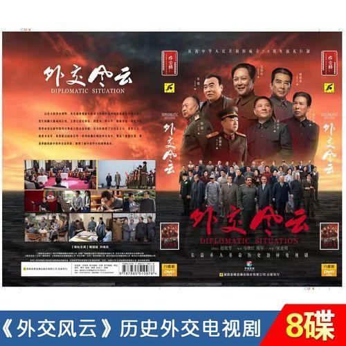 适用于正版电视连续剧 外交风云dvd光盘 8碟48集高清dvd碟片光碟