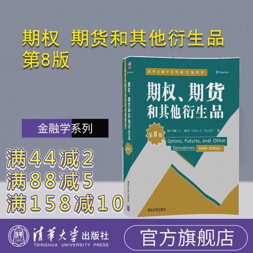 【正版】 期权 期货和其他衍生品 第8版 清华金融学系列英文版教材