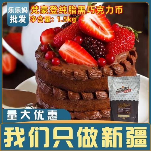 乐乐妈  梵豪登黑巧克力币1.5kg65%純脂手工烘焙