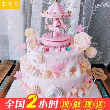 网红双层儿童生日蛋糕男女孩同城配送当日送达全国订做公主蛋糕周岁