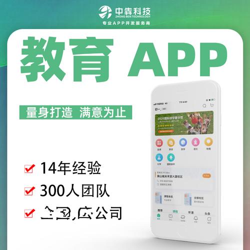 宿州在线教育app开发定制直播家教app软件定做课堂app