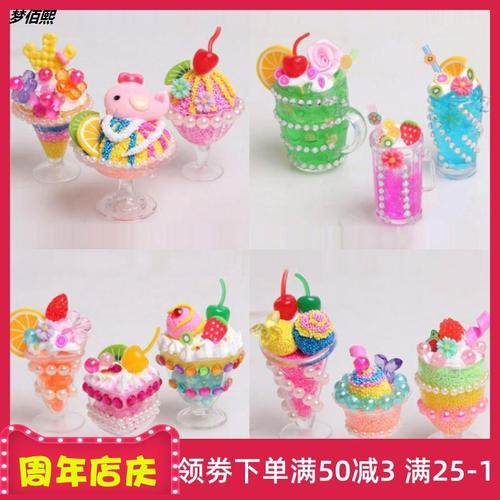 儿童diy手工梦幻甜品屋粘土彩泥冰淇淋模具雪花泥仿真蛋糕材料