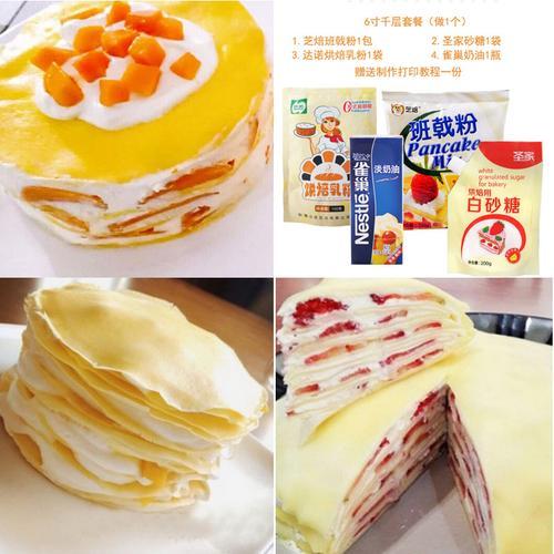 千层蛋糕制作套餐diy材料自制家用新手工具烘焙配料网