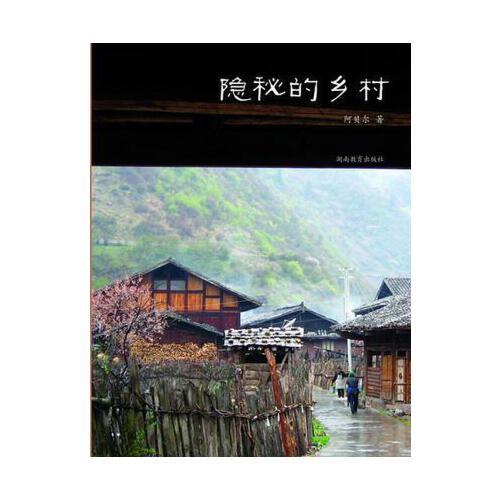 [新华书店 品质保障]隐秘的乡村-一个土司后裔怀恋的挽歌阿贝尔湖南