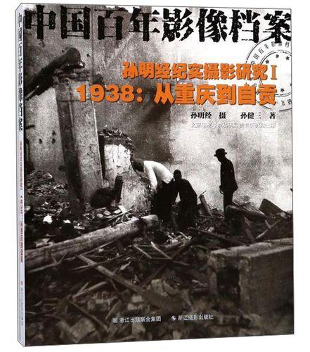 孙明经纪实摄影研究1 1938:从重庆到自贡中国百年影像
