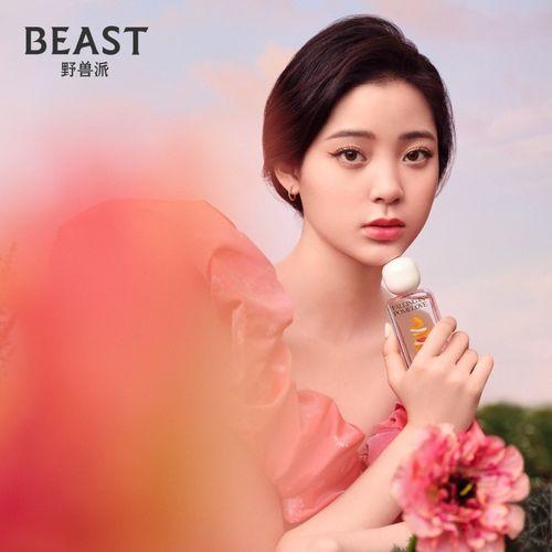 野兽派(the beast)【欧阳娜娜同款香水】premium系列柚惑香水50ml