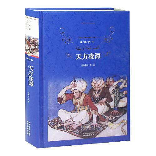 【译林出版社】天方夜谭书又名一千零一夜完整版(精装