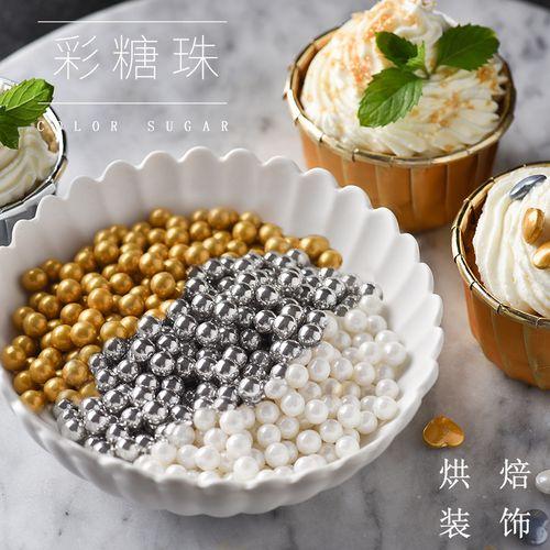 蛋糕装饰糖可食用彩糖银珠珍珠糖彩色糖珠烘培家用金色银色糖针做
