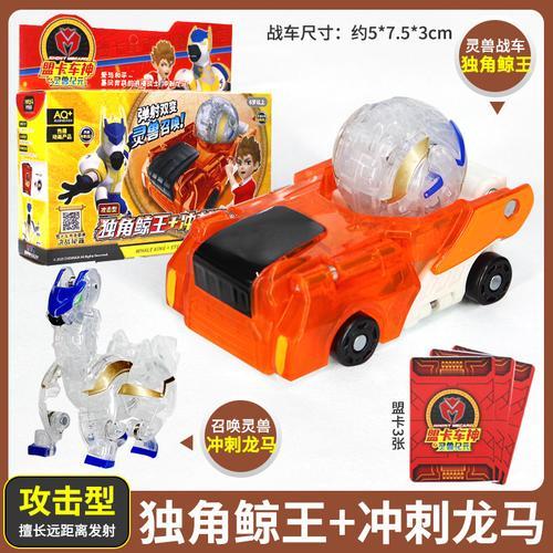 神奇历险记蒙盟卡车神黑金大圣灵兽球魔幻爆裂变形飞车男孩暴丸