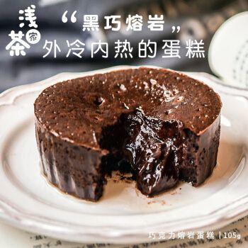 味小府 巧克力熔岩蛋糕甜点手工面包点心好吃的网红小