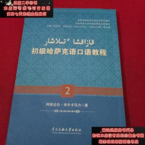 【二手旧书9成新】初级哈萨克语口语教程(2)/高等学校