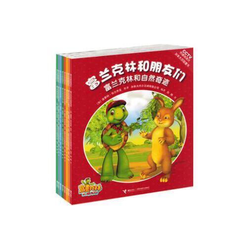 富兰克林和朋友们 8册 自然奇迹 玩具弹簧爪 松果游戏