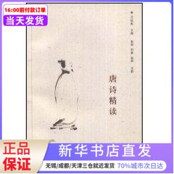 唐诗精读(通识教育·名校名师名课)王运熙复旦大学出版社 新华书店