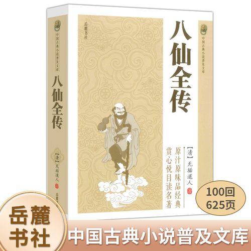 八仙全传 原著正版岳麓书社 八仙过海 八仙得道 中国古典小说普及文库