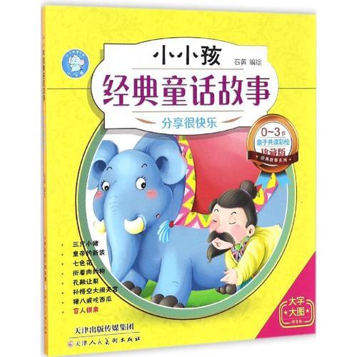 小小孩经典童话故事;经典故事系列61分享很快乐(亲子共读彩绘珍藏版