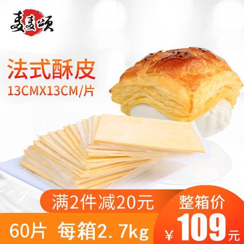 千层酥拿破仑蛋糕冷冻起酥皮 半成品60片法式酥皮烘培原料 水果派