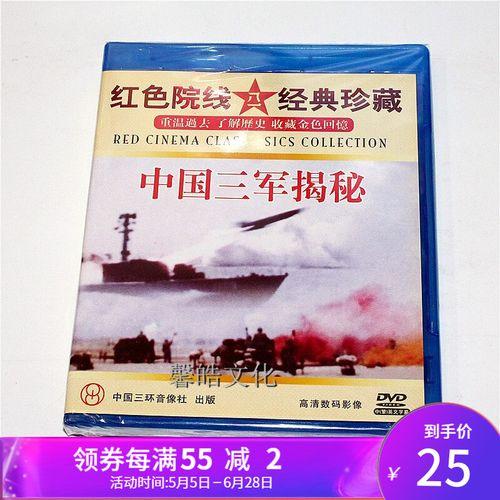 正版经典老电影 大型文献纪录片 中国三军揭秘 1dvd
