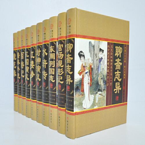 中国十大名著 精装16开10册 外史 镜花缘 四大名著 东周列国 聊斋