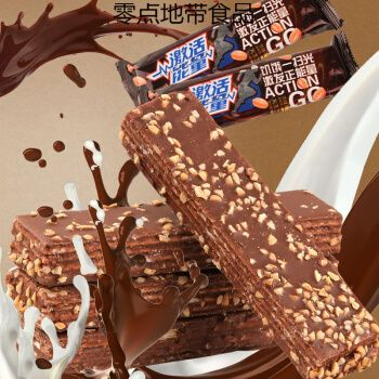 200g坚果巧克力威化饼(试吃量少)
