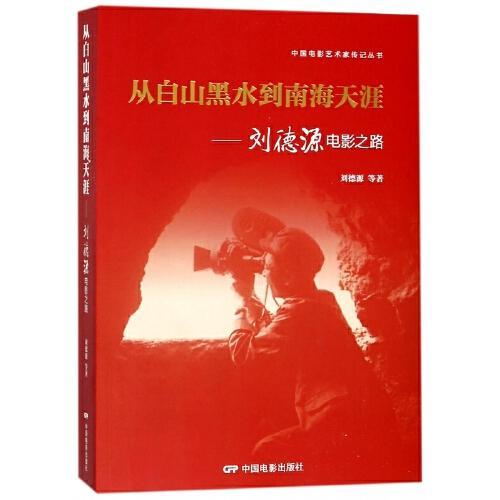 从白山黑水到天涯--刘德源电影之路/中国电影艺术