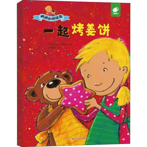 惠典正版娜娜和波波熊 一起烤姜饼幼儿图书 早教书 童话故事 儿童书籍
