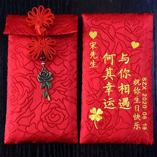 2021生日快乐布红包袋个性创意男女朋友节日七夕
