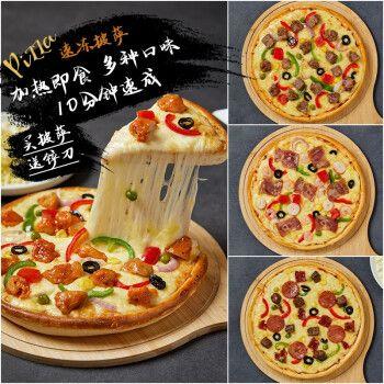 披萨半成品 加热即食披萨饼底披萨饼胚必胜客披萨培根水果黑椒牛柳五