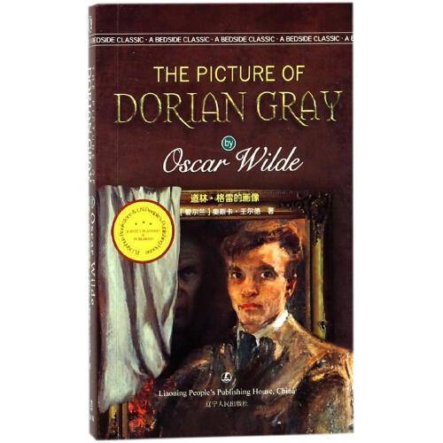 道林·格雷的画像(英文版)
