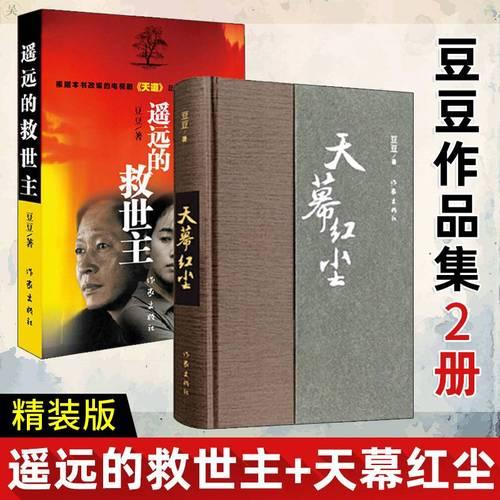 遥远的救世主+天幕红尘精装版全套2册正版书原著豆豆作品集原版书电视