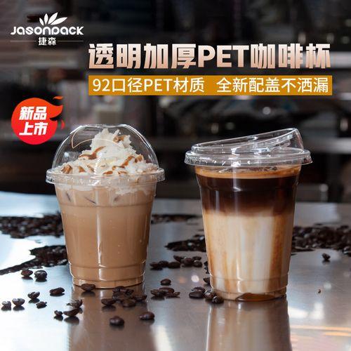 一次性冰博克咖啡杯透明美式冰咖啡打包杯带盖ins风