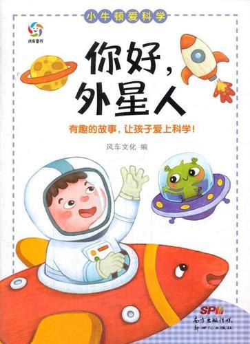 你好,外星人童书  图书