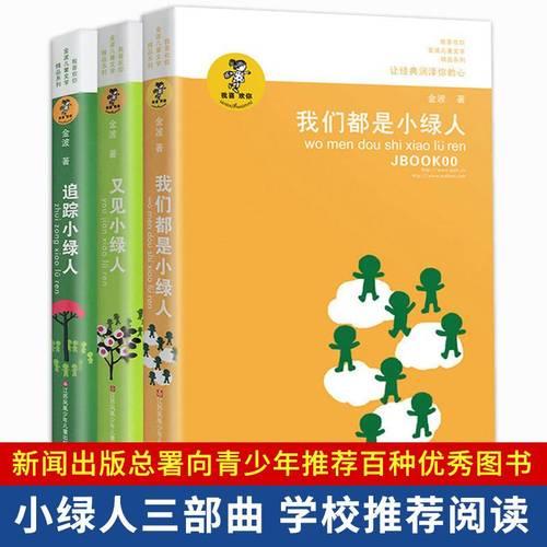 金波儿童文学精品系列3册我们都是小绿人/又见小绿人