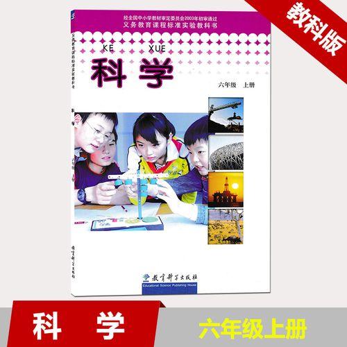 版小学科学六年级上册课本6年级科学上册教材教育科学出版社教科书6上