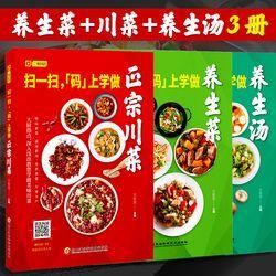 家常菜谱大全 家常菜谱大全 养生烹饪书籍 减肥零食低