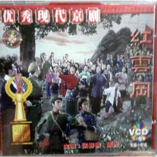 【正版】现代京剧 红云岗(vcd)张春秋, 杨志刚