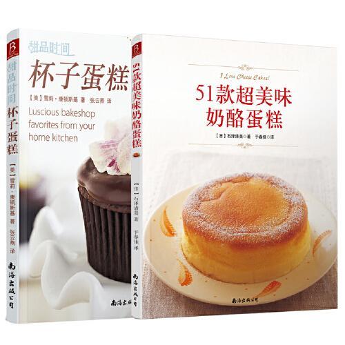 蛋糕制作精选制作甜点烘焙教程大全书籍制作入门教程基础装饰技法大全