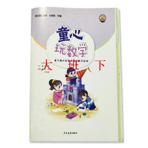 童心玩数学幼儿操作材料包大班第二2学期第三版学生孩子用书温剑青5-6